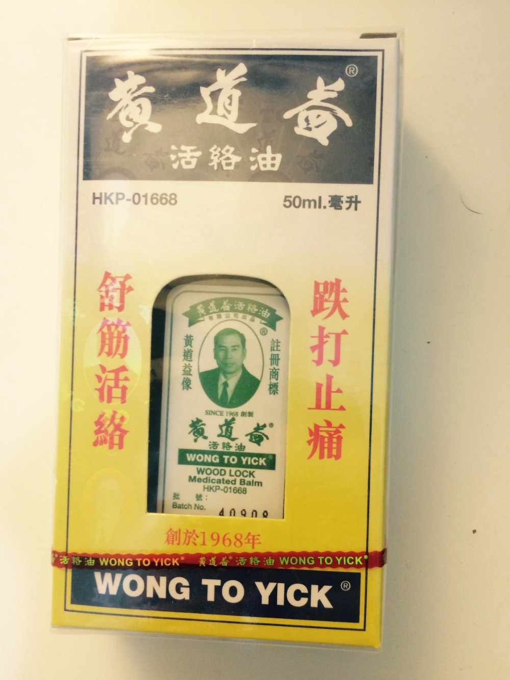 Wong To Yick Wood Lock Medicated Balm Oil Pain Relief Aches Woodlock