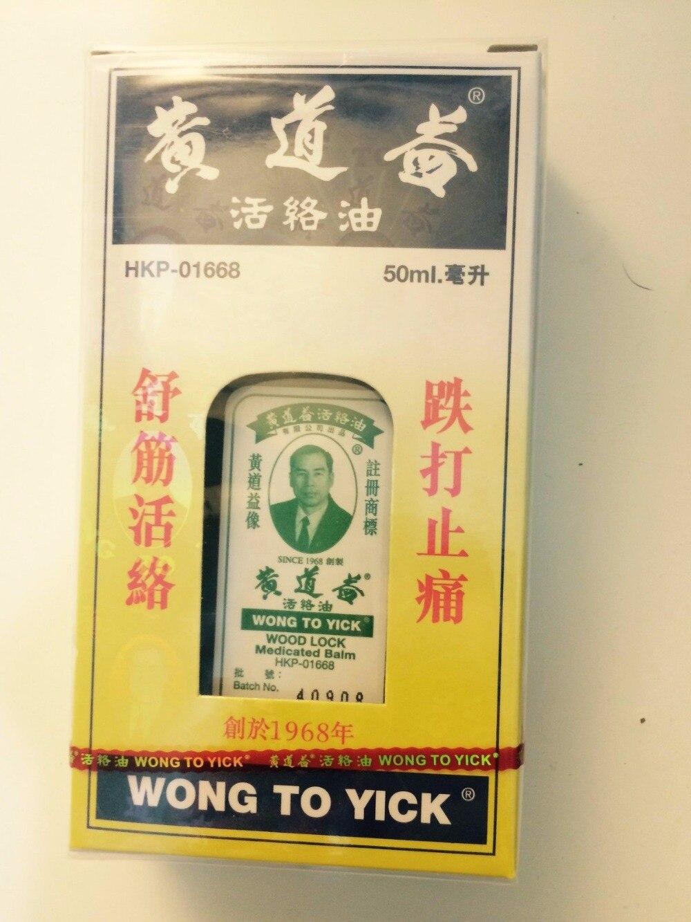 Wong Pour Yick Bois Verrouillage Medicated Oil Baume Soulagement de La Douleur Maux Médicaux Woodlock