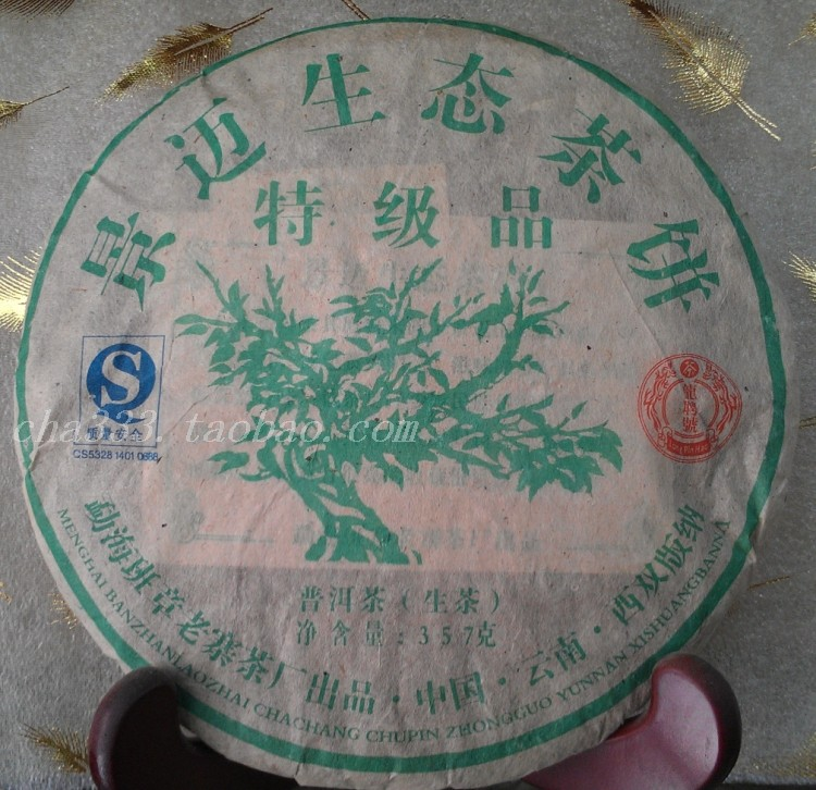 Cellaring Puerh tea cake premium tea cakes health care Chinese yunnan puer pu er 357g the health pu-erh food free free shipping xc3020 50pc68i new original and goods in stock