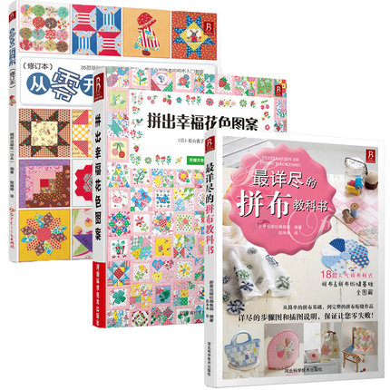 3pcs The Most Detailed Sewing Book + The Most Detailed Patchwork Of Textbooks +  Spell Out Patterns Of Happine For Beginners