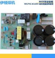 General purpose welding machine parts argon arc welding power supply board high frequency board WS TIG 200250 floor MOS