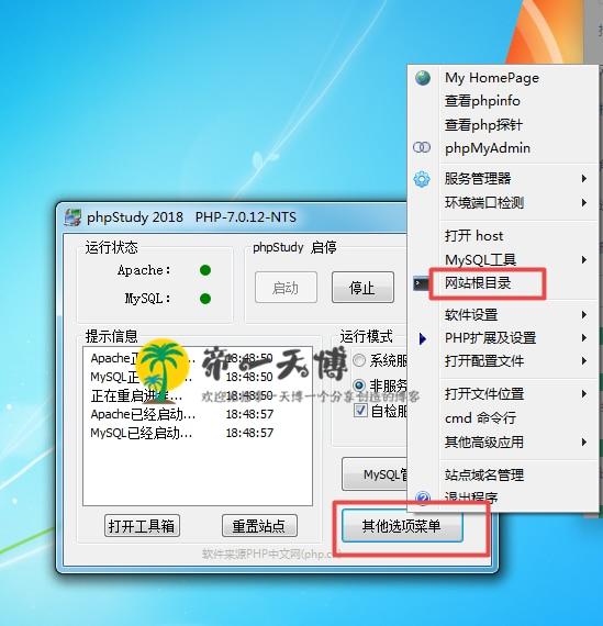 帝一首发建站公网IP内网IP《实现外网访问》也可以本地建站教程
