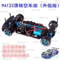 1/10 RC 4WD Model Toys Car On-Road Drift Car Empty Frame Brushless version Unlimited HSP 94123 Flying Fish