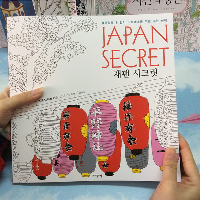 96 Pages Coloring Books For Adults JAPAN SECRET Colouring Relieve Stress Painting Graffiti Book Libro