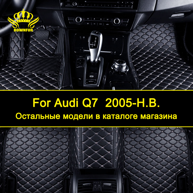 Leather Car Floor Mats For Audi Q7 (4L) Custom 3D Car Mats Four Seasons PU Leather Floor Mats Car-styling Auto Interior leather car floor mats for audi a6 c6 c7 custom 3d car mats four seasons pu leather floor mats car styling auto interior