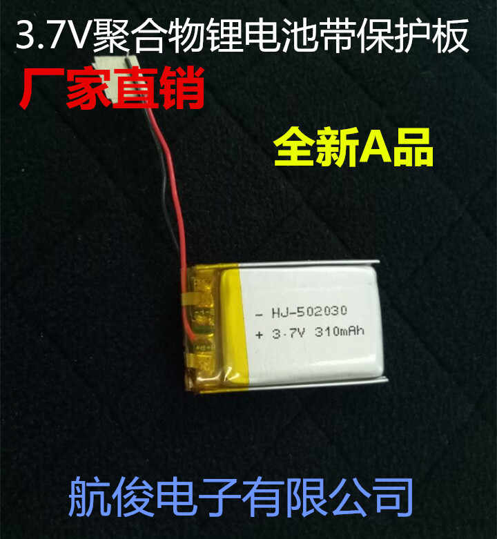 High capacity 502030 polymer lithium battery new A capacity upgrade 310MAH core manufacturers direct sales