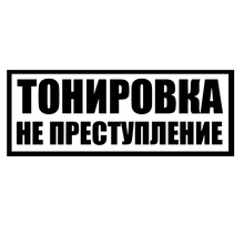 CK2829#30*11.4cm Toning is not a crime funny car sticker vinyl decal silver/black car auto stickers for car bumper window