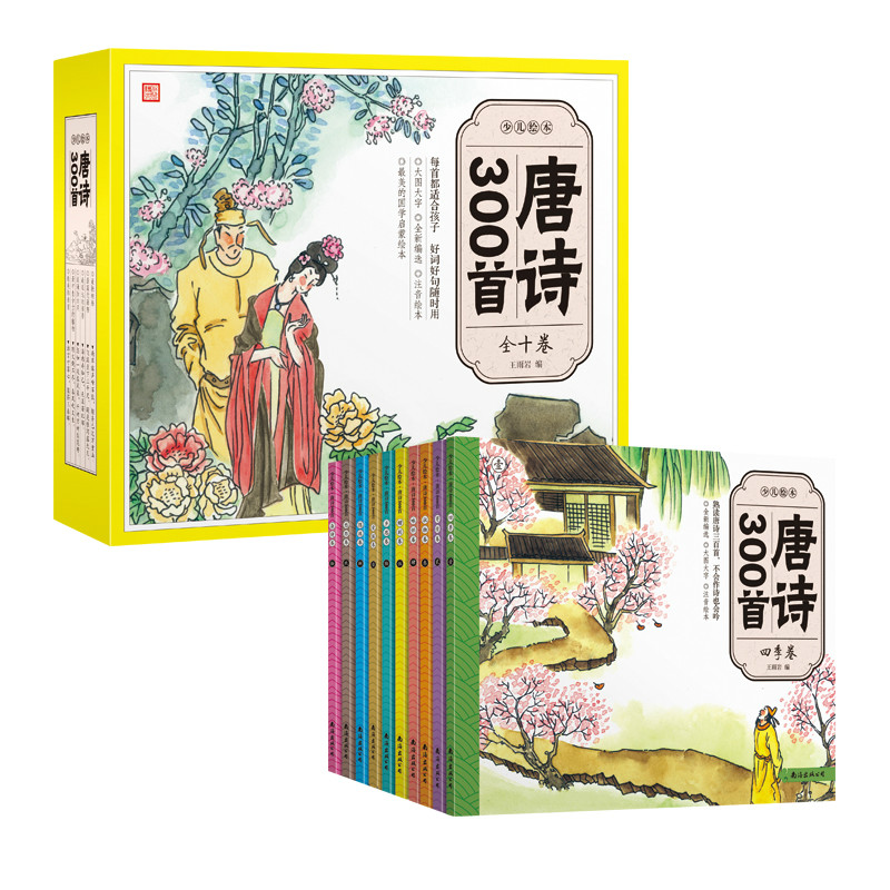 300 Tang Poems 10 Picture Books With Gift Box Chinese Edition Simplified Chinese Characters With Pinyin  For Chinese Children