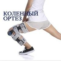 Медицинская Регулируемая коленного сустава Brace Ортез переломов надколенника травмы колена надколенника Ортез назад наколенника