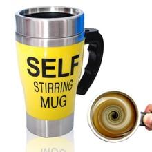 Self Stirrer อัตโนมัติคู่กาแฟผสมแก้วถ้วยสมาร์ทอัตโนมัติไฟฟ้าเครื่องปั่นน้ำผลไม้ผสมถ้วยสมาร์ท