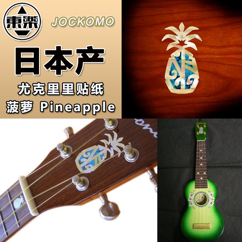 Inlay Stickers P78 UH1 Decal Sticker Headstock for Ukulele - Pineapple inlay sticker decal guitar headstock diamond hatch gold white
