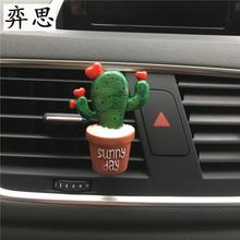 Exquisite flowers Automobile styling Lovely potted plants Ladies car perfume Air Freshener Plastic plant modeling