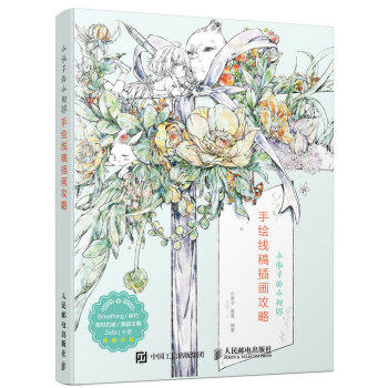 Chinese Color Pencil Drawing inbetweening flower pattern Art Painting Book Art Book,Chinese Coloring Books for AdultChinese Color Pencil Drawing inbetweening flower pattern Art Painting Book Art Book,Chinese Coloring Books for Adult