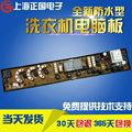 Бесплатная доставка Для NCXQ-0491 Meiling стиральная машина компьютерная доска XQB68-8093VC XQB72-7288