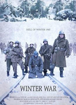 《冬季战争》2017年法国战争电影在线观看