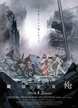 《老子是魔法少女》2018年日本喜剧,动画动漫在线观看