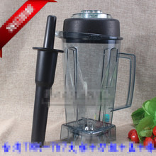 high quality Blade jar container and tamper jtc for blender 010 767 800 G5200 G2001 Blender Juicer Parts