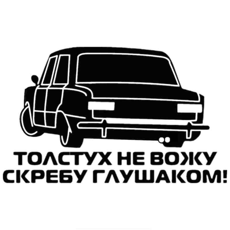 Three Ratels TZ-851 12*19.7cm 1-5 Pieces Car Sticker No Woman Auto Sticker Car Stickers Removable