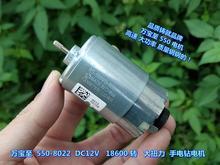 цены на 550 motor DC12V 18600 turn high speed high power DIY hand drill motor  в интернет-магазинах