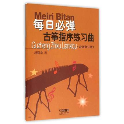 Essential Daily Finger Training For Guzheng Players