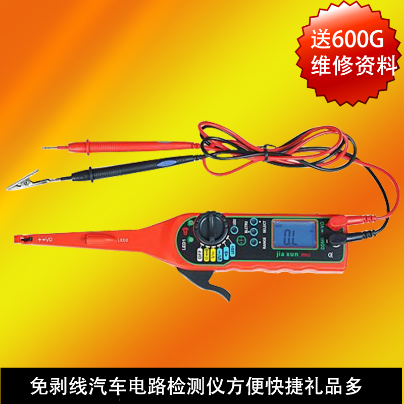 Automobile Circuit Circuit Tester Auto Repair Multimeter Special Purpose Vehicle Fault Diagnosis And Maintenance Instrument