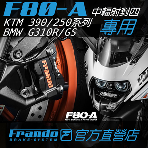 Image 1 - FRANDO オートバイのブレーキキャリパー油圧ディスクブレーキ Bmw G310R/RS C400X KTM RC390 DUKE390 DUKE200