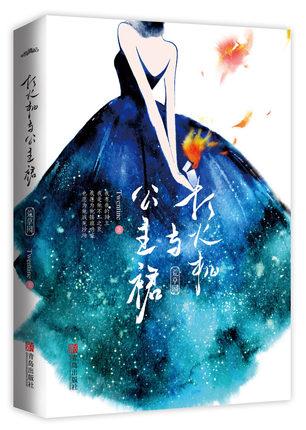 Chinese Touching Love Novels Fiction Office & School Supplies Gu Zhu Qun Yu Da Huo Ji In Chinese Edition