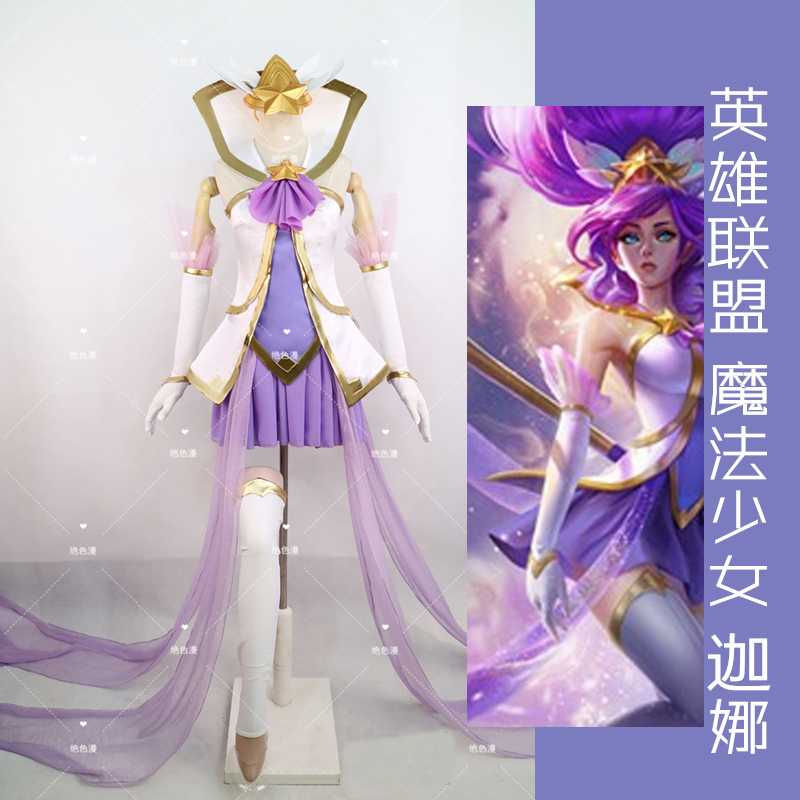 [Customize]+EVA Headset Game LOL Figure Janna Magic Lady battle Uniform Halloween cosplay costume S-XL New 2017 free shipping image