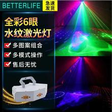 New 6-hole projection laser light control rhythm light bar ktv AC90-240v night field laser light flash DJ 60W DMX Stage Light