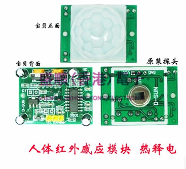 HC-SR501 Infrared Sensing Module For Human Body Pyroelectric Infrared Sensor