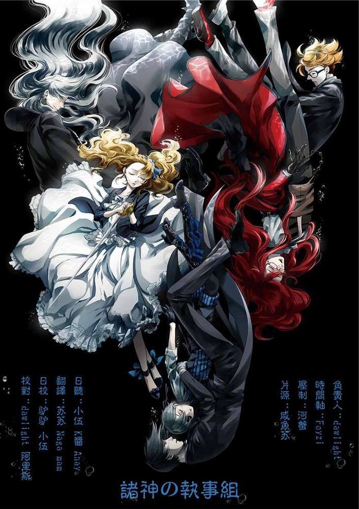 Black Butler posters Japanese anime wall prints home fdecoration glossy paper in Wall Stickers from Home Garden