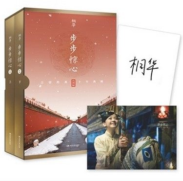 Treading On Thin Ice By Tong Hua Chinese Ancient Love War Story Fiction Book In Chinese