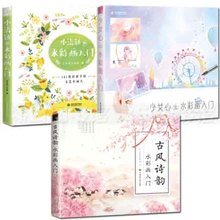 3pcs watercolor Basic course about Little fresh de + Girl heart de + Ancient Poetry and Rhyme Watercolor Painting Drawing Book self study of watercolor drawing skill book for watercolor painting book
