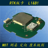 GPS Beidou RTK Board M8T Differential UAV Measurement Orientation Centimetre High Precision Signal Strength