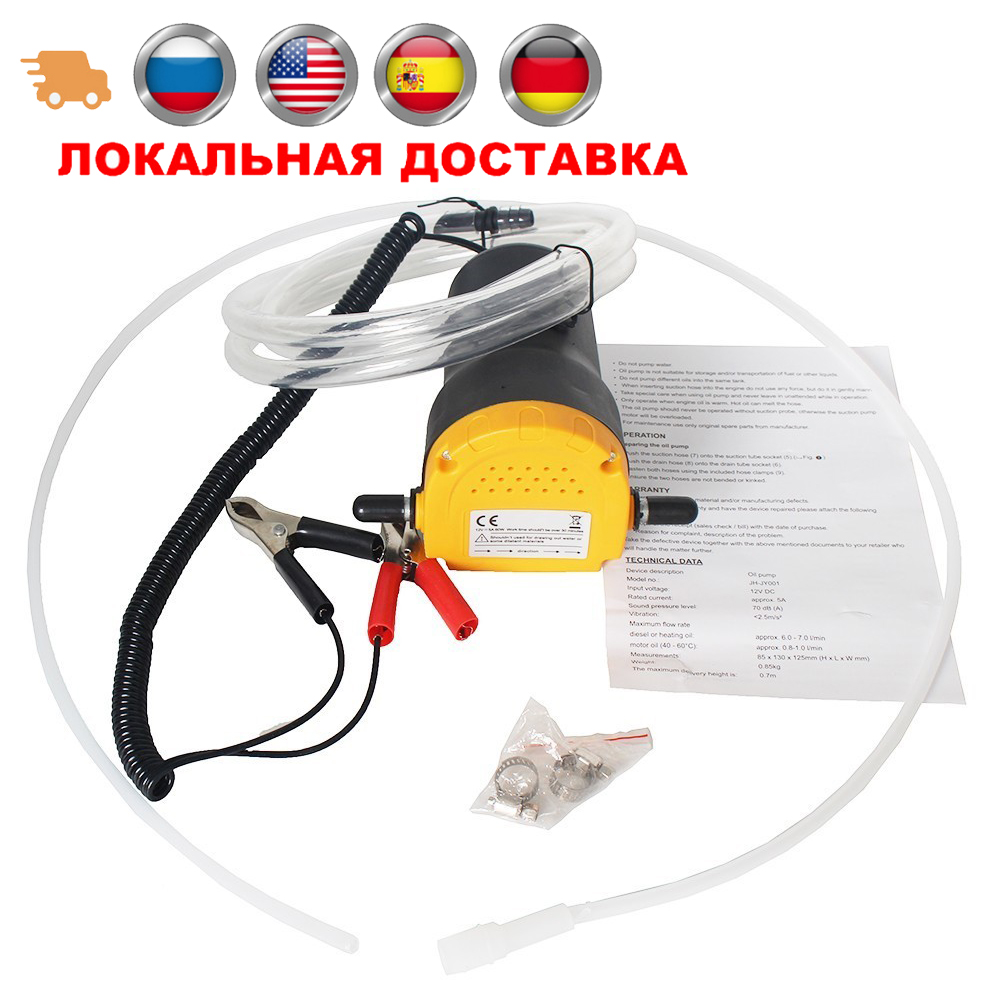 12V/24V 3~4L/Min Electric Engine Oil Suction Pump For Fuel Fransfer , Motor-oil Drainage Extractor For Car/Boat/Motorbike 12 V
