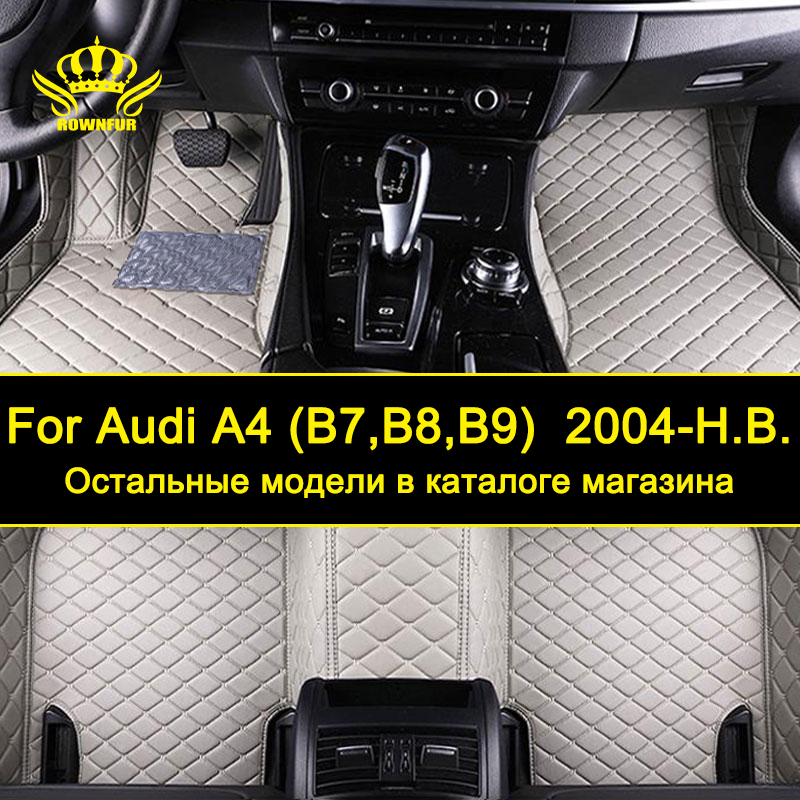 Car Floor Mats For Audi A4 (B7,B8,B9) PU Leather Custom Floor Mats 3D Car Mats Car-styling Auto Interior Fit Four Seasons leather car floor mats for audi a6 c6 c7 custom 3d car mats four seasons pu leather floor mats car styling auto interior