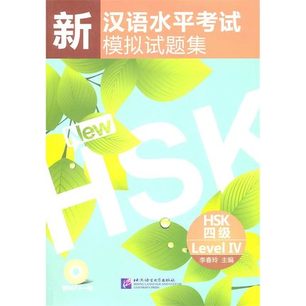 Simulated Tests of the New Chinese Proficiency Test (HSK Level 4 with CD)(Chinese Edition) leve6 hsk real test collection of new chinese proficiency with a cd enclosed chinese edition chinese paperback