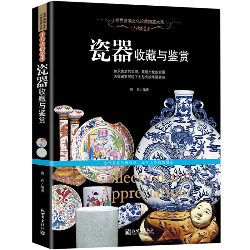 Chinese Book Porcelain Collection And Appreciation Antique Collection Art Book For Adult