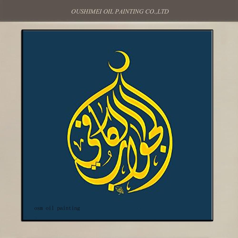 100% -ban kézzel festett falikép lakberendezés iszlám Shahada - Lakberendezés