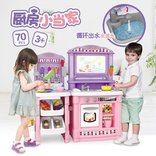 Will le BL - 101 a north American euramerican style simulation children toys suit male girl cooking in the kitchen
