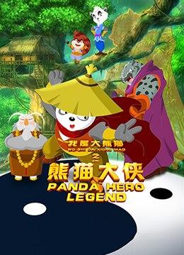 《我是大熊猫之熊猫大侠》2015年中国大陆动画,冒险电影在线观看
