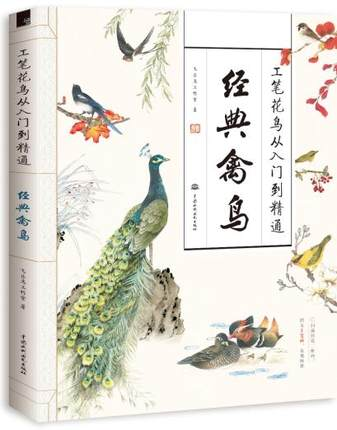 Fine Brushwork Flowers And Birds From Initial To Proficient Textbook / Chinese Classic Bird Drawing Art Book 127 Pages