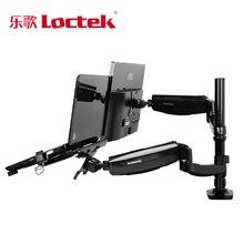 Loctek D5F2 Dual use ноутбук/Подставка под лэптоп Arm + монитор держатель с USB вентилятором Lapdesk для 15,6 дюймов ноутбук и 10 «-27» монитор