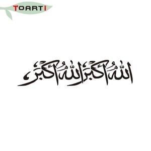 Image 4 - 60*15CM Islam Car Sticker Allah God Islam Arabic Muslim Islamic Art Vinyl Decal Sticker Removable Waterproof Decals Car Styling