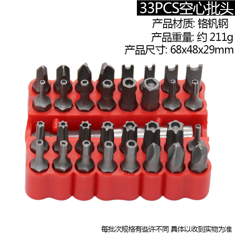 High Quality 33pcs Hollow/solid Batch Head Combination Screwdriver Inside Hexagon Special Charging Drill Heavy-Shaped Knitting