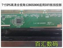 7 дюйм(ов) IPS HD 1280X800 ряд 32001411-00 (ВЧ) антенна проекционный дисплей