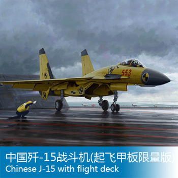 China aircraft 1/72 model Chinese f -15 fighter aircraft carrier deck + Liaoning Limited Assembly model