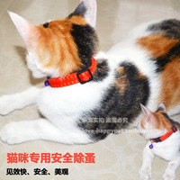 Kitten Flea Collars To Remove Lice Insecticide