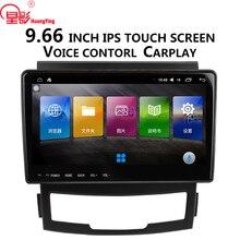 9,66 дюймов Android 8,1 ips Восьмиядерный автомобильный DVD мультимедийный видео плеер радио gps навигация для SsangYong Korando 2011