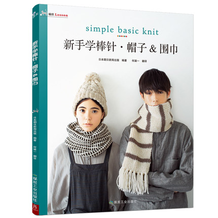 simple basic knit Hat and Scarf book chinese handmade craft book vic firth nova n5bn